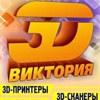 """ООО """"Виктория"""" - 3D технологии бизнесу!"""
