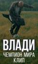Персональный фотоальбом Влади Лешкевича