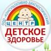клиника Детское здоровье   г.Барнаул