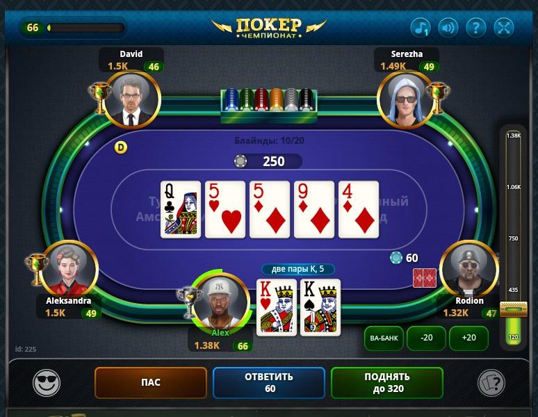 Покер вк онлайн играть бесплатно как научиться играть в покер онлайн на деньги