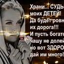 Личный фотоальбом Марии Ореховой