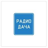 Реклама на радио Дача в Санкт-Петербурге