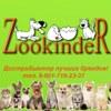 Zookinder.ru интернет-магазин для собак и кошек