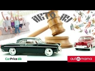 Ищем авто на аукционе за 100тр. День 5, часть1