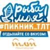 Гастрономический фестиваль «Рыба моя»