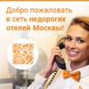 """Сеть отелей """"Апельсин"""""""