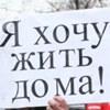 Всероссийское движение БЕЗДОМНЫЙ ДОЛЬЩИК