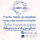 Дарина Полтавец фото №8