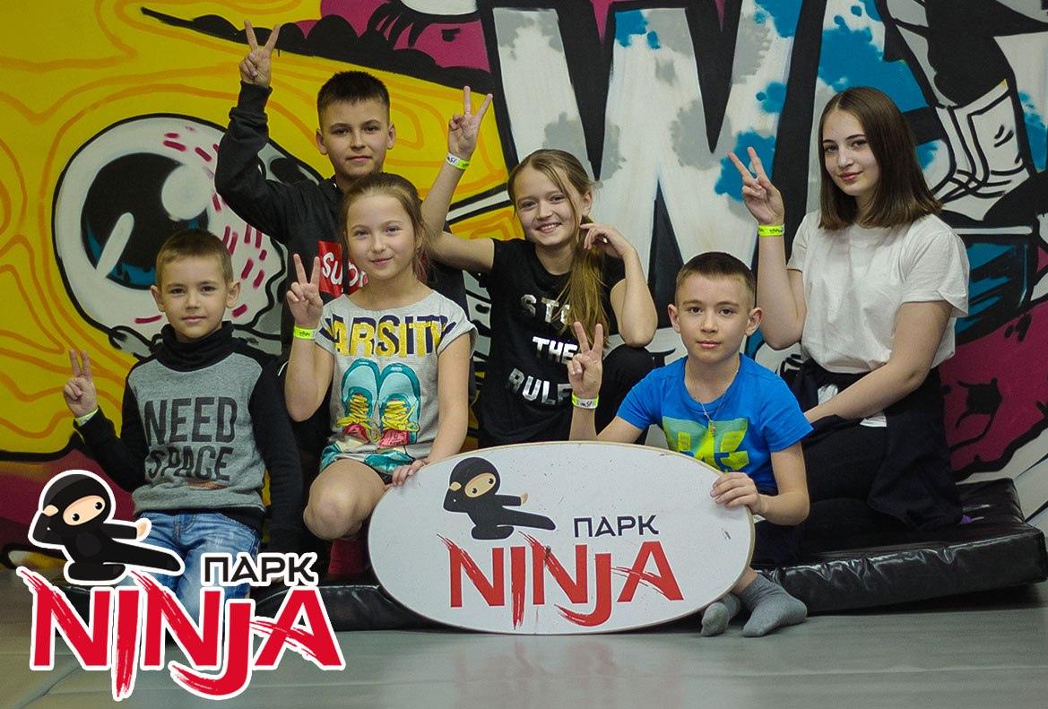 Ninja парк