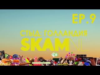 СТЫД: Голландия / SKAM: NL - 1 сезон 9 серия (русские субтитры)