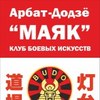 Арбат-Додзё (Клуб боевых искусств «Маяк»)