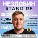 Александр Незлобин фотография #20