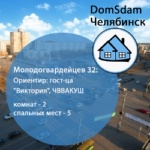 "Молодогвардейцев 32а (ост. гос-ца ""Виктория"")"