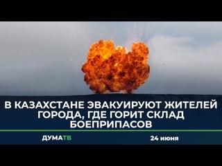 В Казахстане эвакуируют жителей города, где горит склад боеприпасов