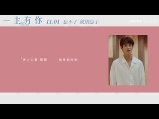 "[MV] ONER — ""Lifetime With You"" (一生有你)"