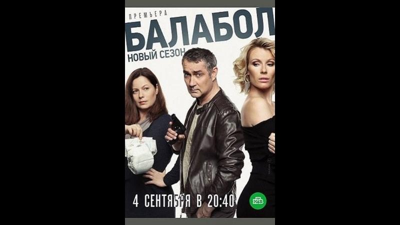 Балабол 3 ТРЕЙЛЕР Анонс 1 2 3 4 5 6 7 8 9 10 11 12 13 14 15 16 серии