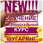 """Индивидуальный курс """" Депиляция сахаром и воском""""."""