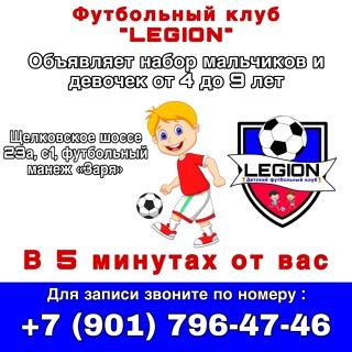 Футбольный клуб легион москва видео в стрип клубе москвы