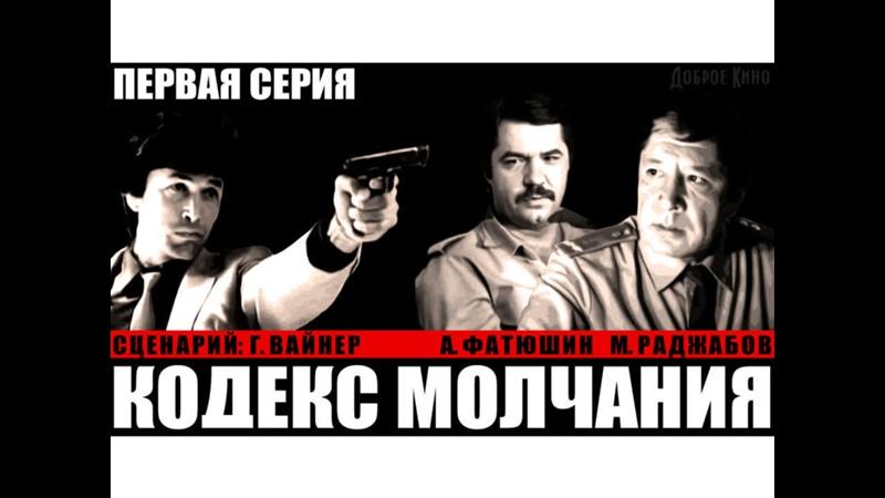 КОДЕКС МОЛЧАНИЯ первая серия детектив боевик СССР 1990 год