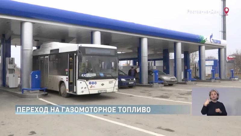Ростовская область переходит на EcoGas!
