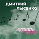 Russian Rap - Дым Сигарет С Ментолом