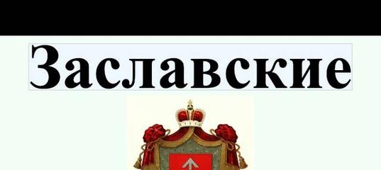 Заславские