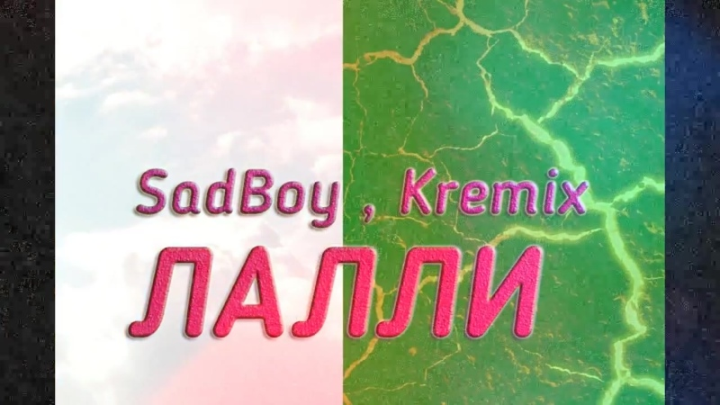 SadBoy feat Kremix Лалли prod BlackMayo