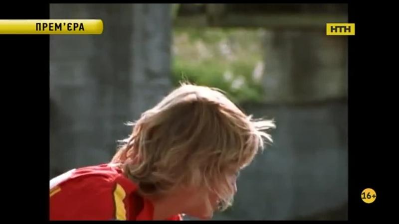 Альпийский Патруль Сезон 7 серия 6 Украинский дубляж
