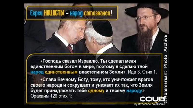 Евреи нацисты народ самозванец COUB Вечный жид 1940 Синагога Путин Кацав Лазар
