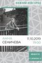 Личный фотоальбом Анны Сеничевой