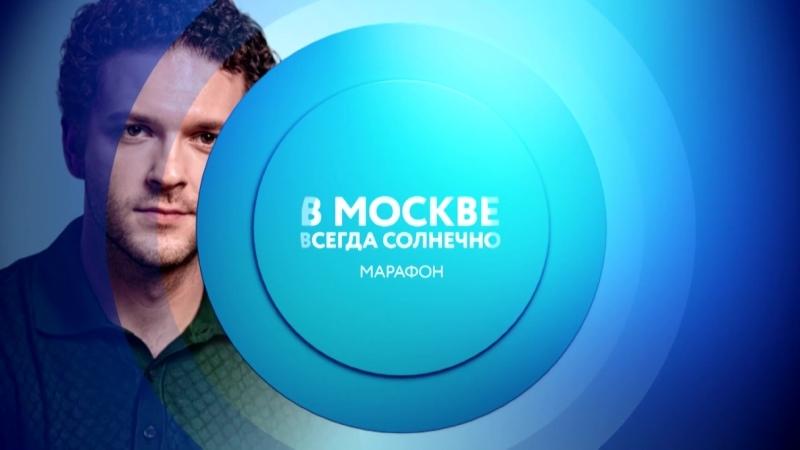 В Москве всегда солнечно I СБ I с 12 00 на ТНТ4