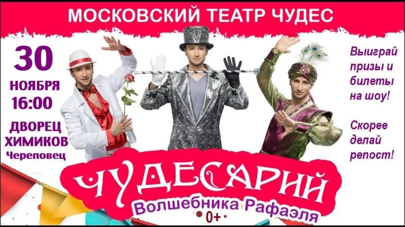 Шоу - спектакль Чудесарий волшебника Рафаэля во Дворце Химиков г. Череповец 30 ноября 1600