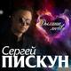 Сергей Пискун - Моя невеста
