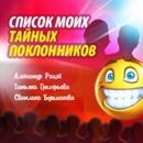 Черенова Татьяна   Гатчина   1