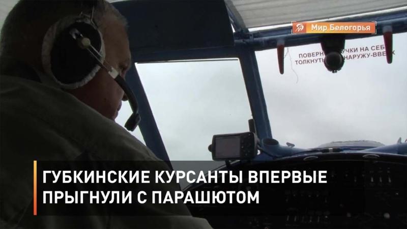 Губкинские курсанты впервые прыгнули с парашютом