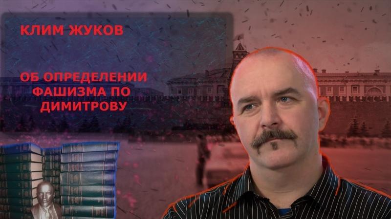 Клим Жуков об определении фашизма по Димитрову