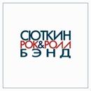 Персональный фотоальбом Валерия Сюткина