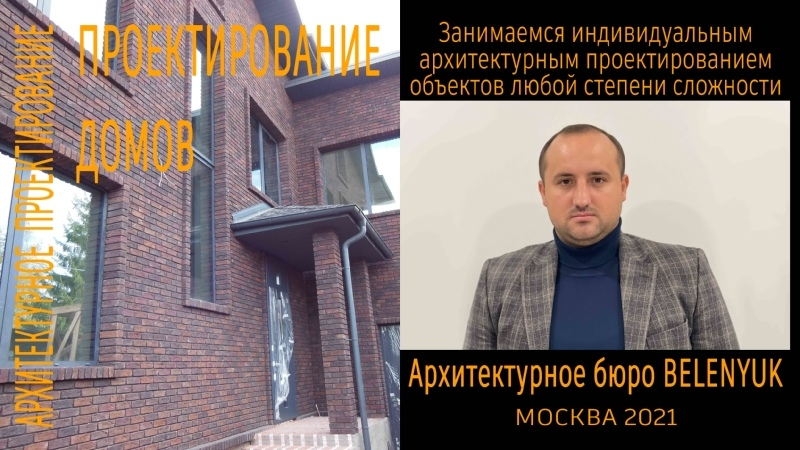 Новый жилой дом в Московской области Часть 1