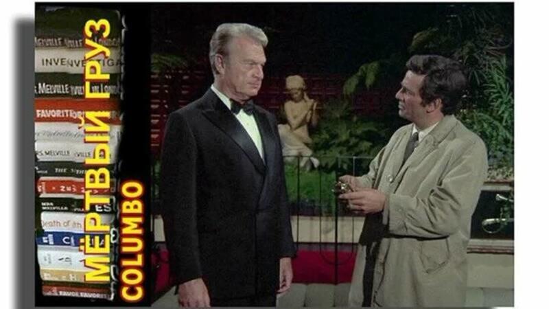 27 октября 1971 COLOMBO Лейтенант Коломбо Мёртвый груз Dead Weight ранний перевод 2021 Lion Lee I 30fps I 1080p
