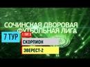 ФК Скорпион - ФК Эверест-2