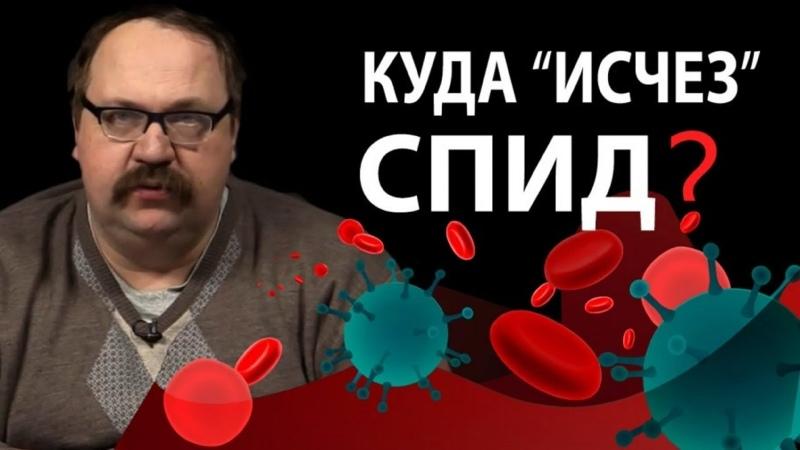 Маленький помощник Большой Фармы. Почему ВИЧ до сих пор не побеждён؟ Фёдор Лисицын