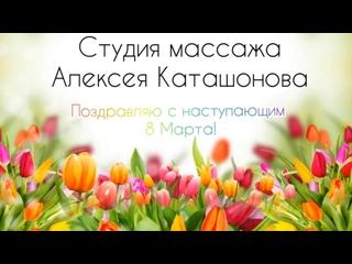Студия массажа Алексея Каташонова.mp4
