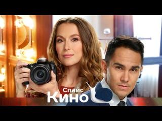 Идеальные преступления: Смерть за кулисами (2020, США) детектив; mvo; смотреть фильм/кино/трейлер онлайн КиноСпайс HD