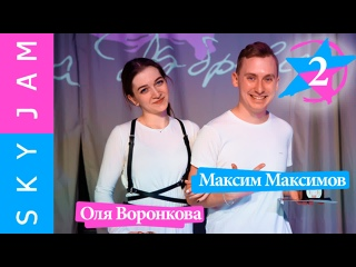 Максим Максимов — Оля Воронкова
