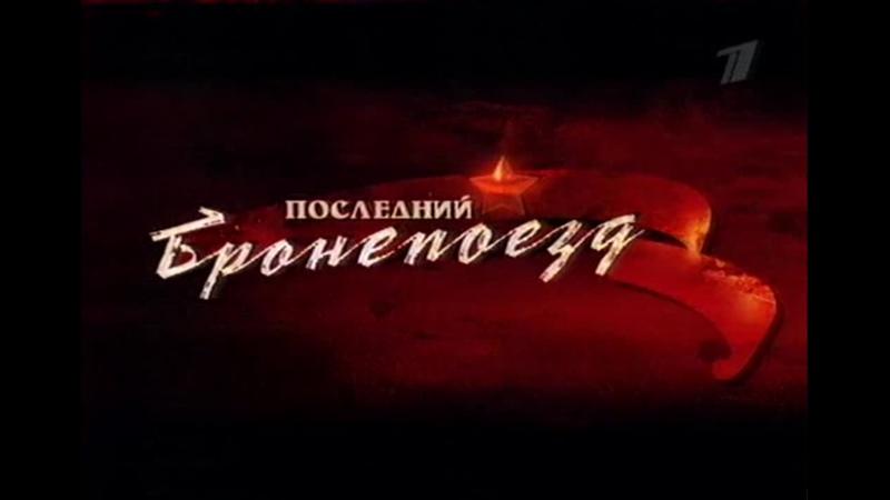 Анонс фильма Последний бронепоезд Первый канал 24 ноября 2006