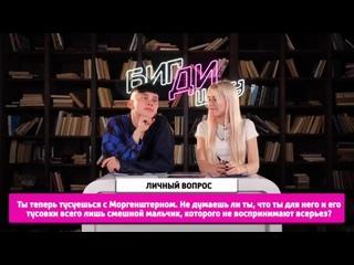 [Диана Астер] У Дани Милохина НОВАЯ ДЕВУШКА? 🎀 БИГ ДИ ШОУ - 2 СЕЗОН