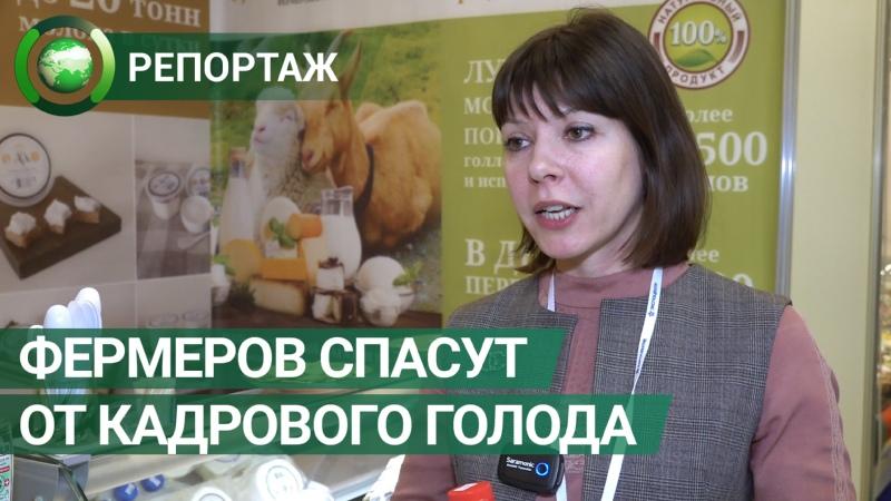 Российских фермеров спасут от кадрового голода ФАН ТВ