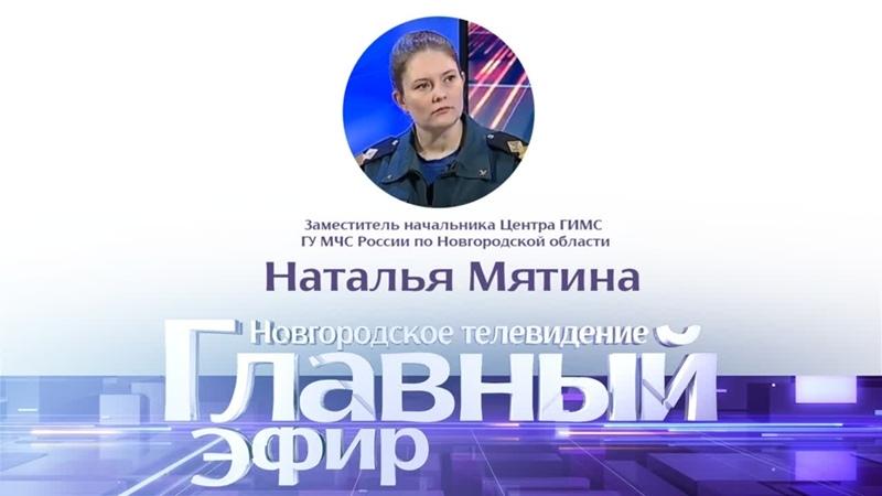 Новости Главный эфир об опасности выхода на лёд и трагедии в Чудове со спасателем Натальей Мятиной