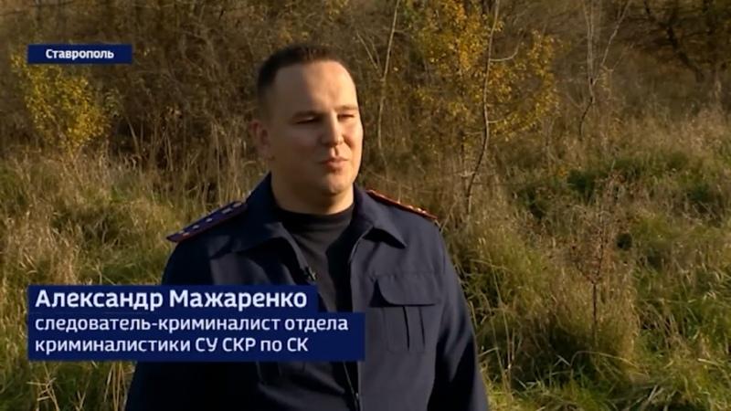 Видео от СУ СКР по Ставропольскому краю