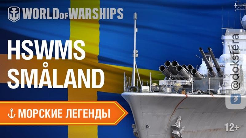 Морские Легенды эсминец HSwMS Småland